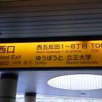 五反田駅西口を出て、左方向に