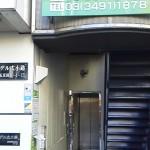6階に新しいフィルムスター学院
